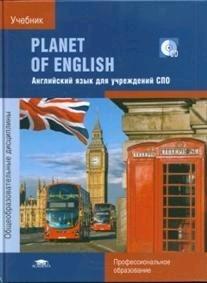 Planet of english учебник английского языка для учреждений нпо и спо гдз